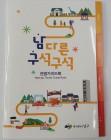 남구청, 숨은 명소 홍보 관광안내 가이드북 발간