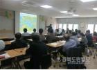 경북교육청연수원, 소통·변화 리더십과정 연수