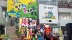 포항 '펀펀만화축제' 가족문화축제 자리매김