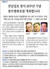 전남일보 창사 30주년 기념 광주평화포럼 개최합니다