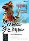 목포 이순신 수군문화축제 '1597 노적봉 재현하라'