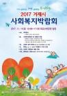 '2017 거제시 사회복지박람회' 11일 개최