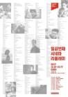 메가박스, 이동진 평론가와 함께하는 '일곱 번째 시네마 리플레이' 이벤트
