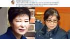 """[쿠키영상] 정청래, 최순실 징역 25년 구형 받자 """"박근혜는 최소 무기징역... 확실히 도려내야"""""""