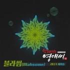 에이솔X러니, 달콤한 사랑 OST 블라썸 공개