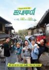 '짠내투어' 17일 결방…특선영화 '공조' 편성