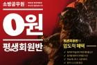 에듀윌, 소방공무원 0원 평생회원반 오픈
