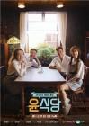 올림픽 열기에 tvN '윤식당2' 시청률 반토박