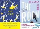 [책 vs 책] '피시 스토리' VS '한 시간만 그 방에'