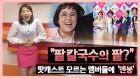 [쿠키영상] 송은이 '불타는 청춘' 합류에 시청률 껑충, 동시간대 1위…팟캐스트 모르는 멤버들 때문에 '멘붕'