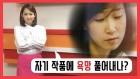 """[쿠키영상] '동성 성폭행' 이현주 감독, 피해자에 """"기억 안 나? 우리 잤어""""…'자기 작품에 욕망 풀어내나?'"""