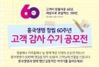 흥국생명, 창립 60주년 기념 감사 수기 공모전 개최 外 ABL