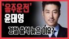 """'음주운전' 윤태영, 6시간 만에 경찰 출석한 이유? """"명함 주는데 이상해""""…'대리비가 아까울 리는 없고'"""
