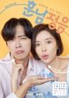 """'훈남정음' 남궁민-황정음, SBS 수목극 구원투수 될까 """"자신있다"""""""