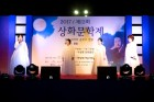 25일부터 3일간 '2018 상화문학제' 개최