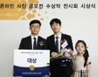 한미약품, 19일 제6회 HMP 사진공모전 시상식·전시회 열어