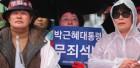 """[화보] """"대통령은 죄가 없다!"""" : 박근혜 '무죄 석방' 태극기집회의 풍경"""