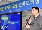 수원시, '중앙과 지방정부 일자리 창출 협력' 포럼 개최