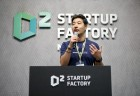 네이버 D2SF, 기술 스타트업 비전·가치 공유하는 '데모데이' 열다