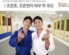 경기도, 전 유도 국가대표 조준호·조준현 형제 재능기부