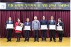 남동회, 창립2주년 기념행사 및 자선골프대회 성금 전달식 개최