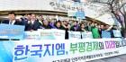 한국지엠 포럼,인천서 경영정상화대시민홍보캠페인 벌여