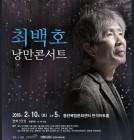 화성시문화재단, 반석아트홀 '최백호의 낭만콘서트' 개최