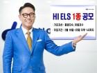 증권업계, 연예인 마케팅 봇물…신규고객 확보 총력전