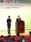 정기열 경기도의장, 제38회 장애인의 날 기념식 참석