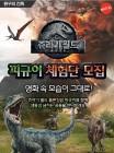 손오공, '공룡 피규어 체험단' 모집