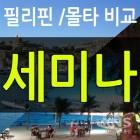 브레이크에듀 유학원, 필리핀‧몰타 어학연수 세미나 개최