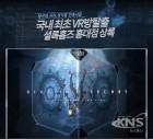 VR 컨텐츠 'DIVE IN:SECRET', 방탈출카페 셜록홈즈 이어 중국 시장 진출