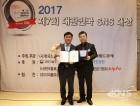 신안군, '제7회 2017 대한민국 SNS대상' 중 '올해의 블로그 대상' 수상