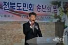 """20년의 역사를 자부하는 수원 전북도민회 """"송년의 밤"""" 가져"""