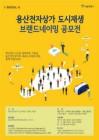 서울시, 용산전자상가 도시재생사업 브랜드 네이밍 공모