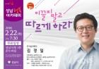 메타 인지 작동 원리는…성남행복아카데미 야간 강연 열려
