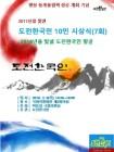 도전한국인운동본부, '제7회 도전한국인 대상' 시상식 개최 예정