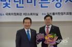 박찬대 의원, 제 7회 '국회를 빛낸 바른정치언어상' 대상 수상