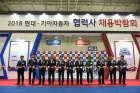 현대·기아차, 제 7회 협력사 광주 채용박람회 개최