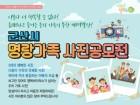 군산시, 인구의 날 기념 '명랑가족 사진공모전'