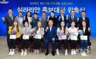 경북도, '실라리안' 홍보대사에 평창 컬링스타 '팀 킴' 위촉