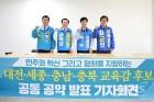 김병우 후보, 충청권 교육감 후보 공동공약 발표