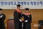 대구한의대, 필리핀 10K레미콘회사 김근한 대표 명예박사 학위 수여
