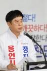 """정찬민 용인시장 후보 공약3탄 """"7세이하 아동 무상의료 실시"""""""