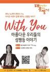 수성대, 26일 지식공감 프로젝트 '대문열기' 2회 토크쇼