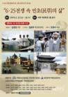 김중로 국방위원, 6·25전쟁 제68주년 맞아 '전쟁 속 민초의 삶' 사진 전시회 개최