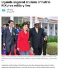 우간다, `北과 군사협력 중단` 발표 부인-AFP