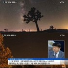 """별똥별 쇼, 유성우 떨어지는 밤하늘 네티즌들 """"로또 1등 기원""""...'교외지역에서 더 많이 보여'"""