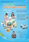 포스코 광양창조경제혁신센터, '4차 혁명시대의 자녀 미래와 학부모 역할' 강연회 개최
