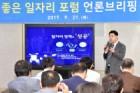 수원시, '중앙·지방 정부 일자리 창출 협력 방안' 모색하는 '좋은 일자리 포럼' 개최